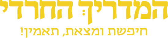 hamadrich-hacharedi